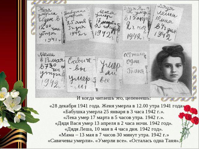 И когда читаешь это, цепенеешь: «28 декабря 1941 года. Женя умерла в 12.00 у...