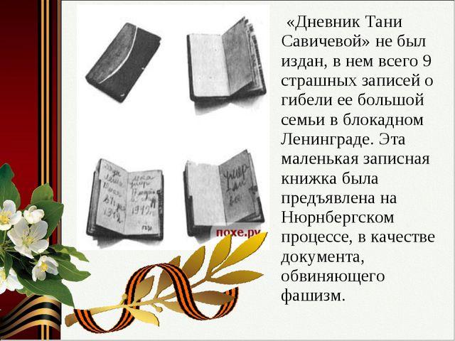 «Дневник Тани Савичевой» не был издан, в нем всего 9 страшных записей о гибе...