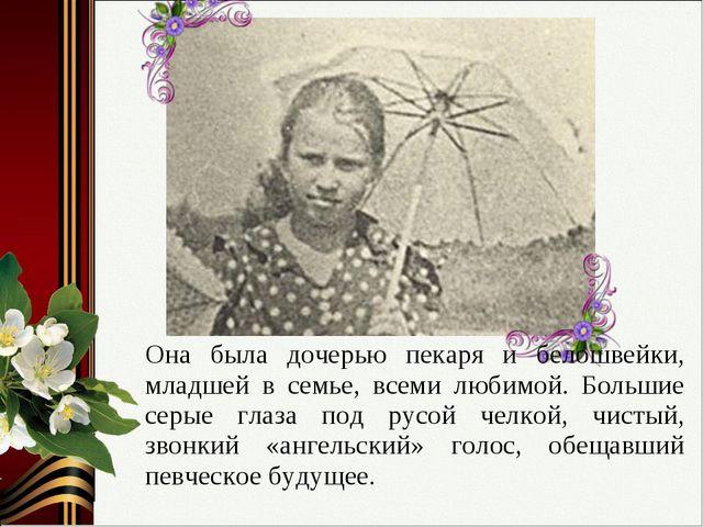 Она была дочерью пекаря и белошвейки, младшей в семье, всеми любимой. Большие...