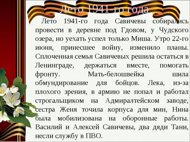 Лето 1941-го года Лето 1941-го года Савичевы собирались провести в деревне по...