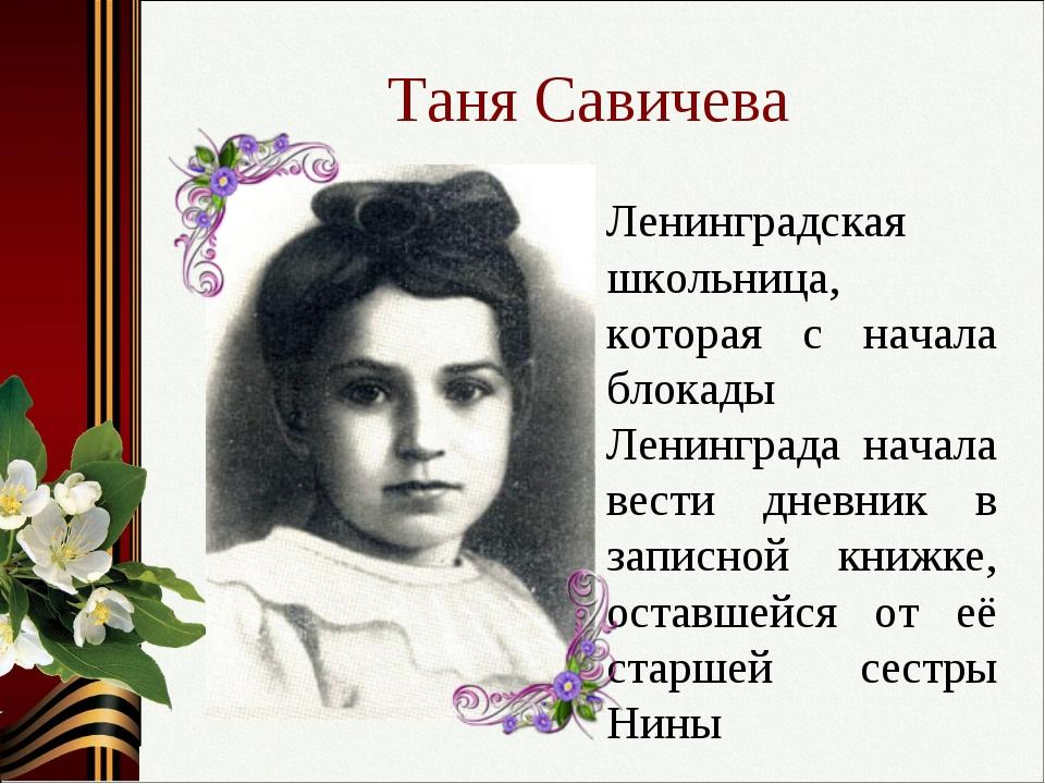 Таня Савичева Ленинградская школьница, которая с начала блокады Ленинграда на...