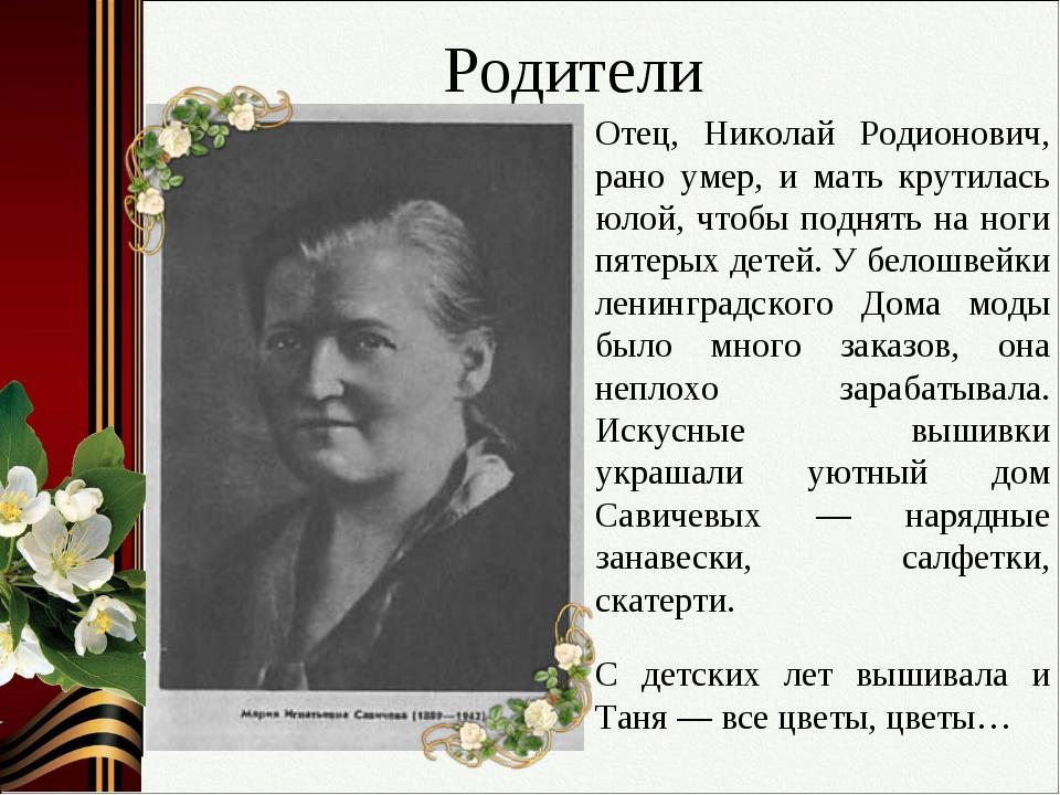 Родители Отец, Николай Родионович, рано умер, и мать крутилась юлой, чтобы по...