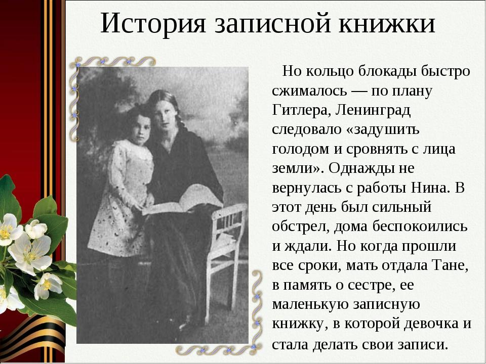 История записной книжки Но кольцо блокады быстро сжималось — по плану Гитлера...