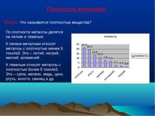 Плотность металлов. Вопрос: Что называется плотностью вещества? По плотности