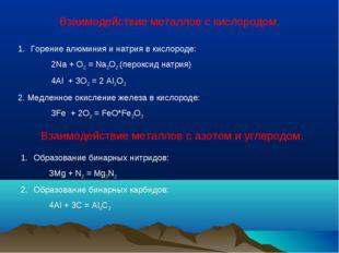 Взаимодействие металлов с кислородом. Горение алюминия и натрия в кислороде: