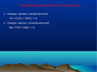 Взаимодействие металлов с кислотами. Реакция железа с серной кислотой: Fe + H