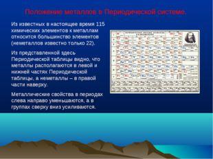 Положение металлов в Периодической системе. Из известных в настоящее время 11