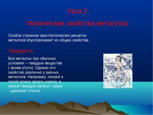 Урок 2. Физические свойства металлов. Особое строение кристаллических решеток