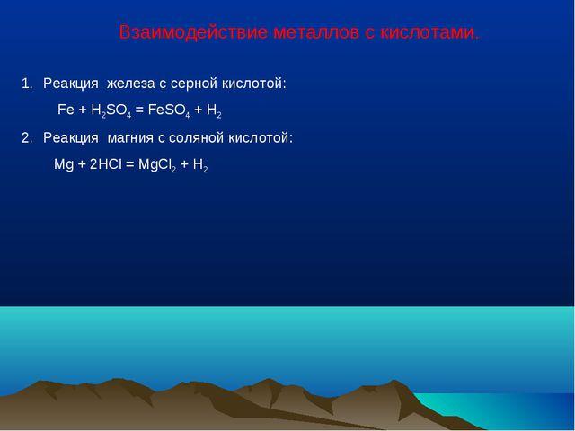 Взаимодействие металлов с кислотами. Реакция железа с серной кислотой: Fe + H...