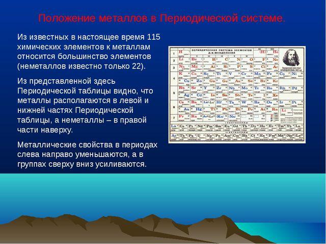 Положение металлов в Периодической системе. Из известных в настоящее время 11...