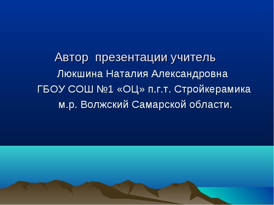 Автор презентации учитель Люкшина Наталия Александровна ГБОУ СОШ №1 «ОЦ» п.г....