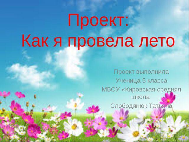 Проект: Как я провела лето Проект выполнила Ученица 5 класса МБОУ «Кировская...