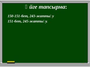 Үйге тапсырма: 150-151-бет, 243-жаттығу 151-бет, 245-жаттығу.