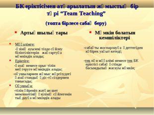 """БК еріктісімен атқарылатын жұмыстың бір түрі """"Team Teaching"""" (топта бірлесе с"""