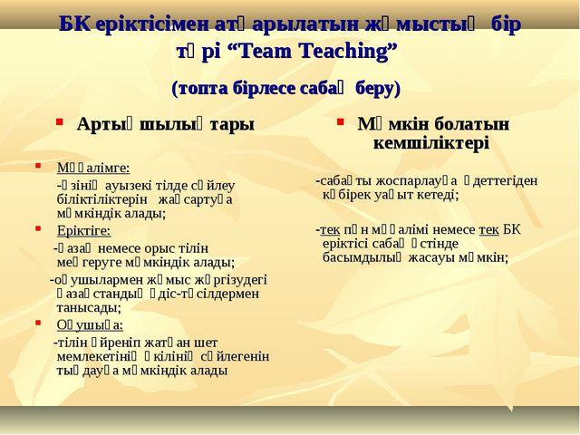 """БК еріктісімен атқарылатын жұмыстың бір түрі """"Team Teaching"""" (топта бірлесе с..."""
