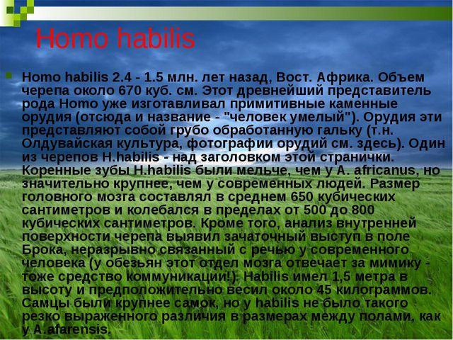 Homo habilis Homo habilis 2.4 - 1.5 млн. лет назад, Вост. Африка. Объем череп...