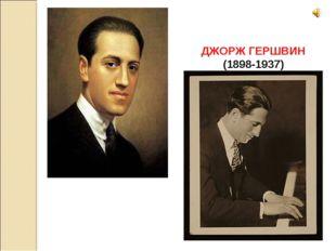 ДЖОРЖ ГЕРШВИН (1898-1937)