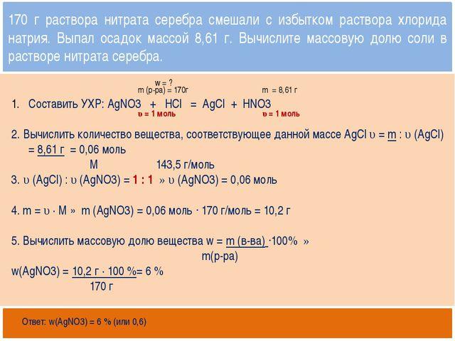Открытый банк заданий http://mirhim.ucoz.ru Составить УХР: AgNO3 + HCl = AgC...