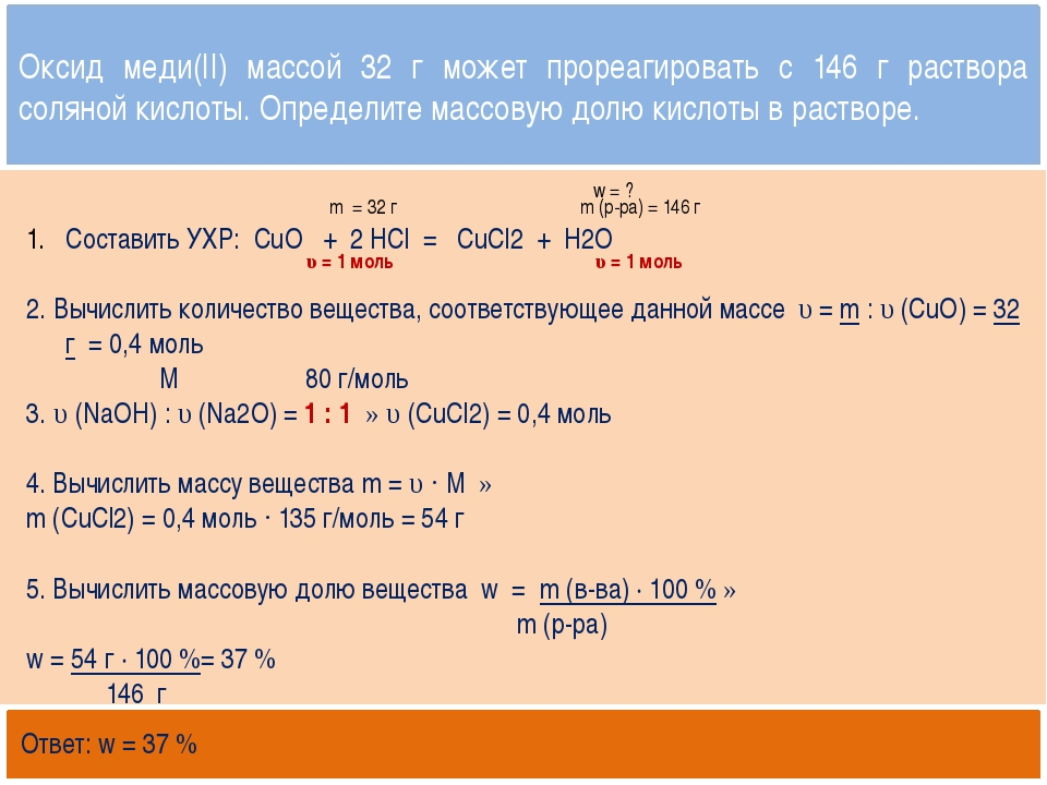 Открытый банк заданий http://mirhim.ucoz.ru Составить УХР: CuO + 2 HCl = CuC...