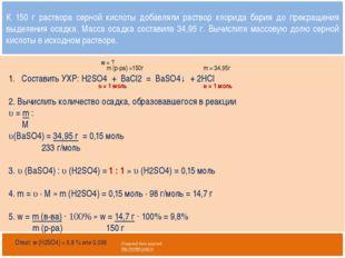 Открытый банк заданий http://mirhim.ucoz.ru Составить УХР: H2SO4 + BaCl2 = B