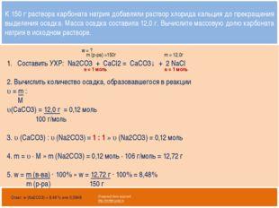 Открытый банк заданий http://mirhim.ucoz.ru Составить УХР: Na2CO3 + CaCl2 =