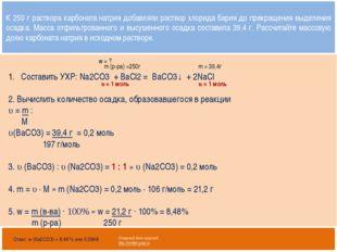 Открытый банк заданий http://mirhim.ucoz.ru Составить УХР: Na2CO3 + BaCl2 =