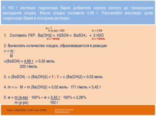 Открытый банк заданий http://mirhim.ucoz.ru Составить УХР: Ba(OH)2 + H2SO4 =