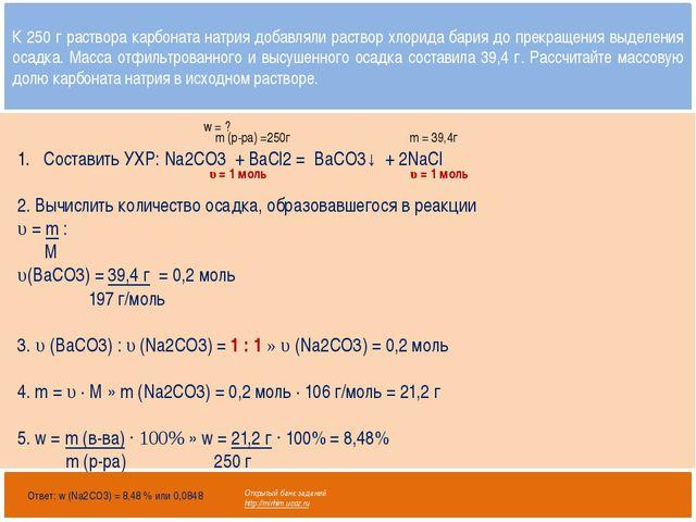 Открытый банк заданий http://mirhim.ucoz.ru Составить УХР: Na2CO3 + BaCl2 =...
