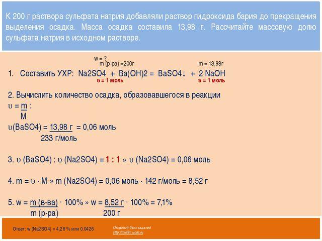 Открытый банк заданий http://mirhim.ucoz.ru Составить УХР: Na2SO4 + Ba(OH)2...