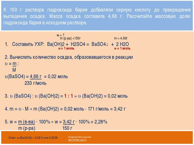 Открытый банк заданий http://mirhim.ucoz.ru Составить УХР: Ba(OH)2 + H2SO4 =...
