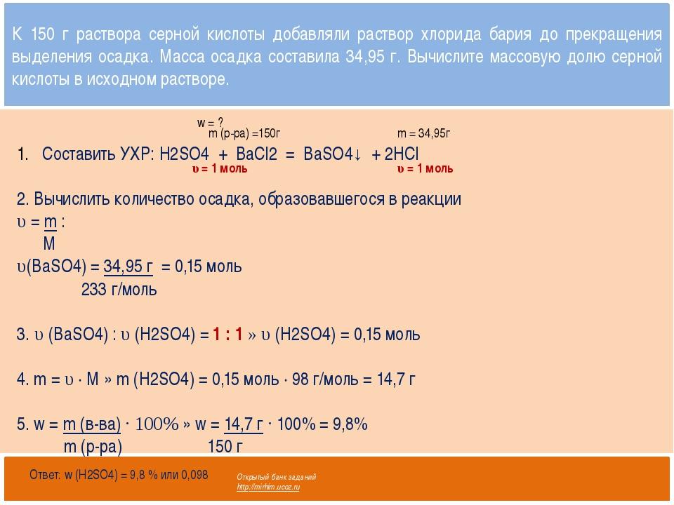 Открытый банк заданий http://mirhim.ucoz.ru Составить УХР: H2SO4 + BaCl2 = B...