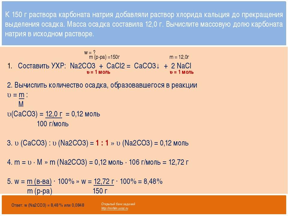 Открытый банк заданий http://mirhim.ucoz.ru Составить УХР: Na2CO3 + CaCl2 =...