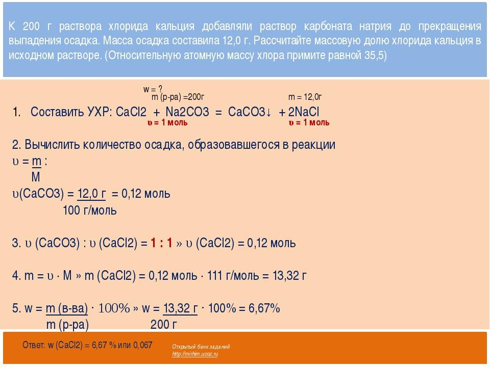 Открытый банк заданий http://mirhim.ucoz.ru Составить УХР: CaCl2 + Na2CO3 =...