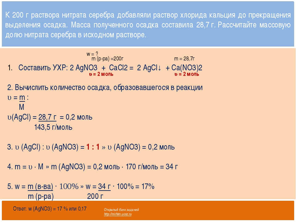 Открытый банк заданий http://mirhim.ucoz.ru Составить УХР: 2 AgNO3 + CaCl2 =...