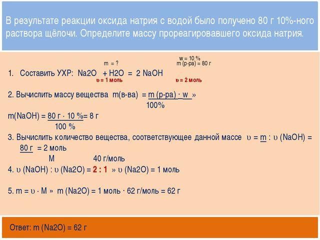 Открытый банк заданий http://mirhim.ucoz.ru Составить УХР: Na2O + H2O = 2 Na...