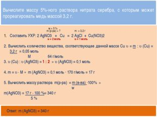 Открытый банк заданий http://mirhim.ucoz.ru Составить УХР: 2 AgNO3 + Cu = 2