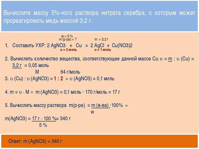 Открытый банк заданий http://mirhim.ucoz.ru Составить УХР: 2 AgNO3 + Cu = 2...