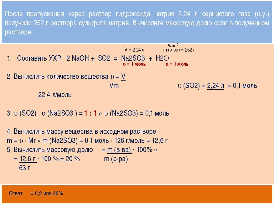 Открытый банк заданий http://mirhim.ucoz.ru Составить УХР: 2 NaOH + SO2 = Na...