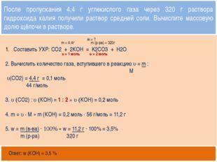 Открытый банк заданий http://mirhim.ucoz.ru Составить УХР: CO2 + 2КОН = K2CO