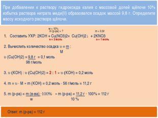 Открытый банк заданий http://mirhim.ucoz.ru Составить УХР: 2КОН + Cu(NO3)2=