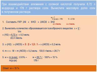 Открытый банк заданий http://mirhim.ucoz.ru Составить УХР: 2Al + 6НCl = 2AlC