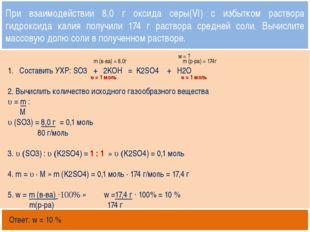 Открытый банк заданий http://mirhim.ucoz.ru Составить УХР: SO3 + 2KOH = K2SO