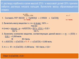 Открытый банк заданий http://mirhim.ucoz.ru Составить УХР: K2CO3 + Ca(NO3)2
