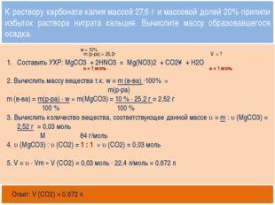 Открытый банк заданий http://mirhim.ucoz.ru Составить УХР: MgCO3 + 2HNO3 = M