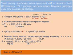 Открытый банк заданий http://mirhim.ucoz.ru Составить УХР: 2NaOH + SO2 = Na2