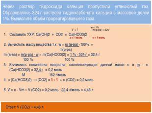 Открытый банк заданий http://mirhim.ucoz.ru Составить УХР: Ca(OH)2 + CO2 = C
