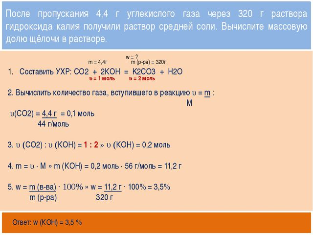 Открытый банк заданий http://mirhim.ucoz.ru Составить УХР: CO2 + 2КОН = K2CO...