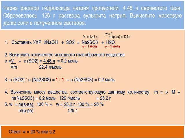 Открытый банк заданий http://mirhim.ucoz.ru Составить УХР: 2NaOH + SO2 = Na2...