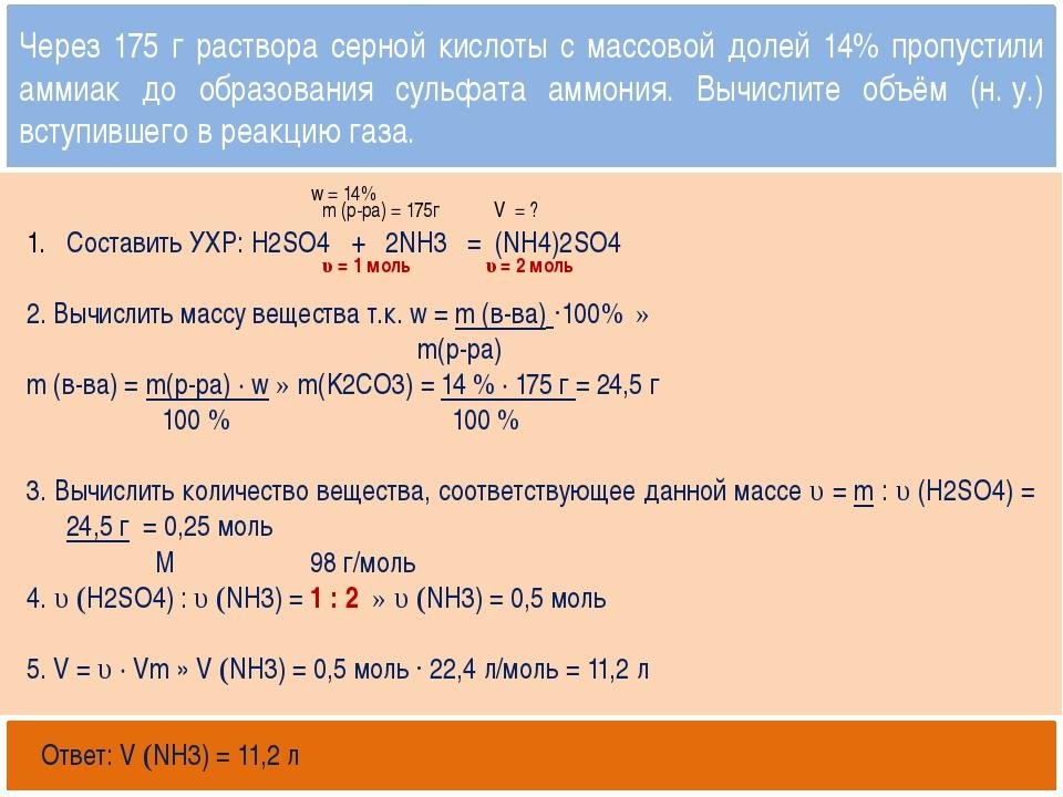 Открытый банк заданий http://mirhim.ucoz.ru Составить УХР: H2SO4 + 2NH3 = (N...