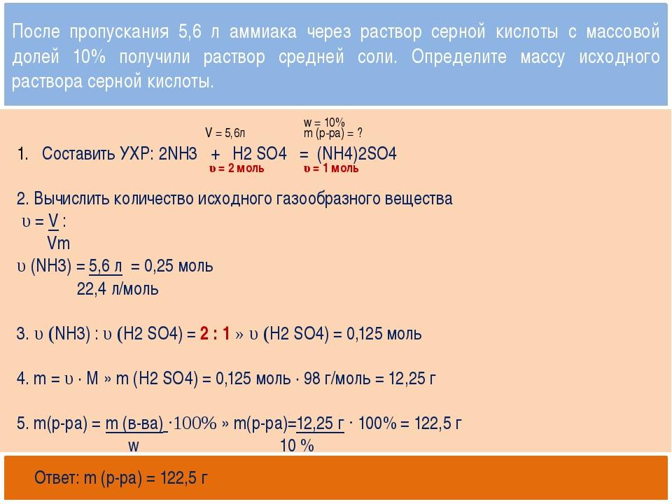 Открытый банк заданий http://mirhim.ucoz.ru Составить УХР: 2NН3 + Н2 SO4 = (...